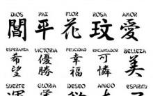 Símbolos Japoneses- Significados