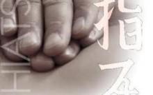 Massagem Shiatsu- Benefícios e Vídeo
